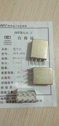 精品繼電器JRW-110M 009小體積壽命長