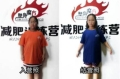减肥训练营-武汉基地 (告诉你10岁男孩197公斤