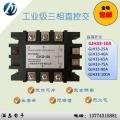 滿志 三相交流固態繼電器TSR-25DA-H
