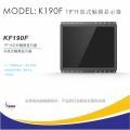 捷尼亞19寸工業觸摸顯示器電阻觸摸屏KF190F