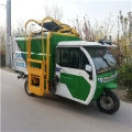 小型新能源電動三輪垃圾車物業自裝卸式垃圾清運車包郵