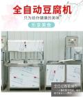 全自動豆腐機200型豆腐機價錢鑫達豆制品廠家直銷