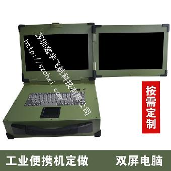 15寸双屏工业便携机机箱定制军工电脑加固笔记本外壳