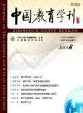 中國教育學會《中國教育學刊》征稿函