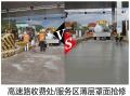 高速收費站施工選擇快速養護材料2小時通車