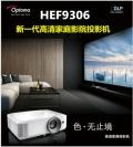 高清1080P家用投影仪奥图码HEF9306促销
