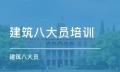 新疆2021年建筑八大員培訓考試培訓