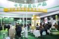 2020廣州有機展,有機食品展,有機食品博覽會,_