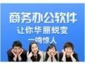 惠城區人人樂附近電腦辦公文員培訓學校