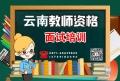 云南2019年教師資格面試培訓