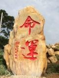 学校景观石、学校刻字石头、学校门口石头、学校激励石