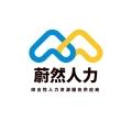 青島蔚然云海人力資源有限公司