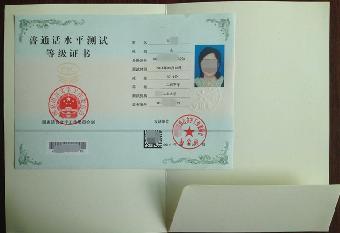 深圳市普通话等级证考试及办理报名