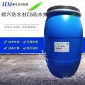 C6防水劑碳六強防水防油劑不含PFOA,PFOS