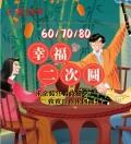 南京金陵紅娘婚介幸福生活二次圓相親團開始了