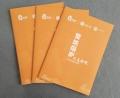 南京印刷廠 綠色印刷 南京印刷行業 南京頂點印刷廠