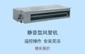 供应C1 系列静音风管送风式空调机组