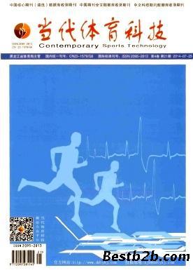体育省级专业学术刊物《当代体育科技》杂志社