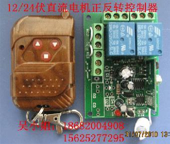 24伏带双限位正反转控制器 点动自锁互锁正反转控制