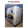 供應鴻雙杰機械SP1300-R木工機械全自動刨砂機