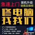 深圳龍華天匯大廈上門修電腦 東環一路電腦維修服務
