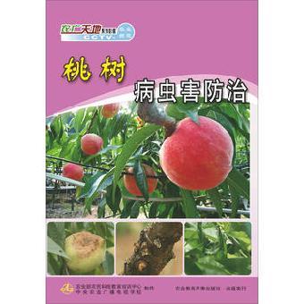 《桃树种植技术视频桃树病虫害防治视频大棚桃树种植技