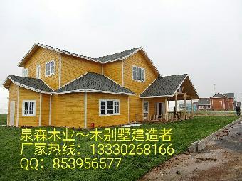 重庆木屋别墅木结构房屋木房子厂家直销    重庆|四川|贵州|云南木