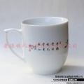 骨瓷办公会议带盖茶杯 广告陶瓷杯
