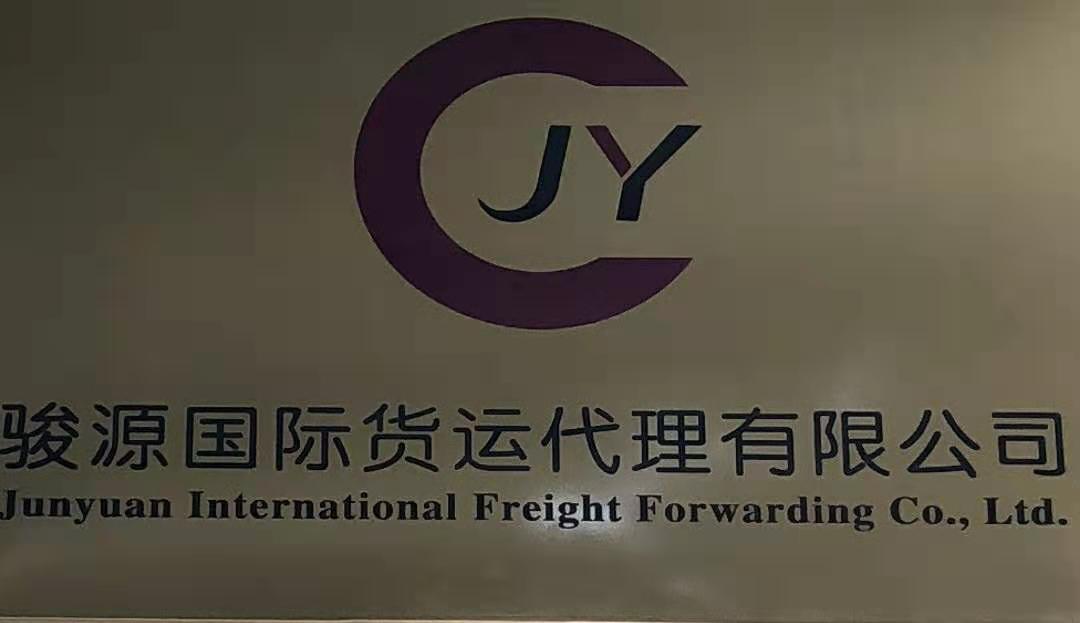 廣州駿源國際貨運代理有限公司