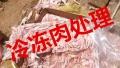 杭州销毁各大物流公司过期食品销毁公司