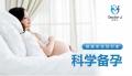 靜醫生科學備孕:輸卵管通而不暢,還可能懷孕嗎?