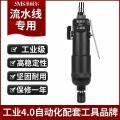 原装台湾流水线专用工业级气动螺丝刀S-5H