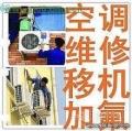 桂林市象山区空调维修空调加氟桂林象山区维修空调