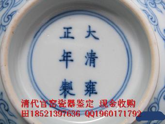 沈阳/关键字:沈阳现金收购清代官窑瓷器