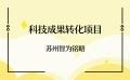2020年省科技成果转化申报-苏州企业全程指导