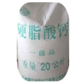 硬脂酸鈣 十八烷酸鈣 硬酯酸鈣 用作潤滑劑 脫模劑