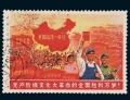特种邮票之特44菊花邮票的行情样