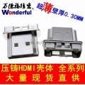 HDMI外殼體 精密 鋅合金壓鑄產品 鍍鎳 高品質