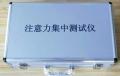 杭州心理設備注意力檢測儀廠家注意力檢測儀價格