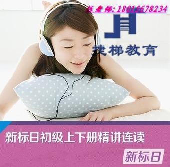 张家港零基础学日语_张家港哪里学日语