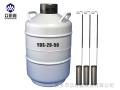 液氮儲存罐20升50口徑