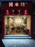 来广州月泉学二胡,是不错的选择啊