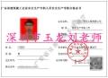 深圳市建筑企業專職安全員C證報名培訓考證流程