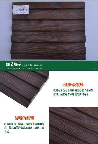 生态木装饰护墙板(紫檀木)