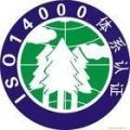 办理广州ISO14001认证优点,ISO咨询认证