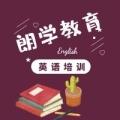 無錫基礎英語培訓班朗學英語口語提高課程