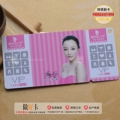 廣州特琪會員卡 異形卡定制供應廠家 免費設計