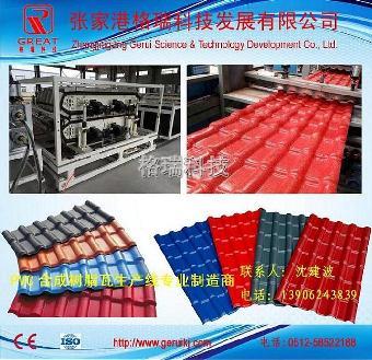 张家港 塑料/关键字:仿古瓦生产线塑料仿古瓦生产线PVC仿古瓦生产线
