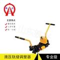 揭阳铁兴YTF-400单项轨缝调整器工厂用途
