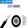 6芯單模GYFTY光纜 GYFTY-6B1